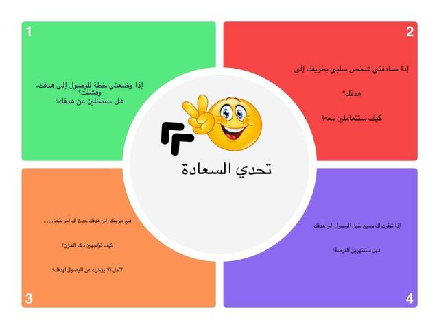 تحدي السعادة ٢ by منال نادر