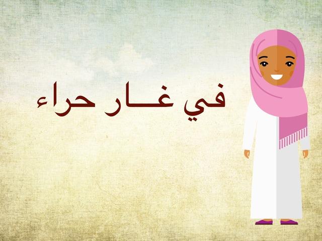 في غار حراء by ساره الغيثي