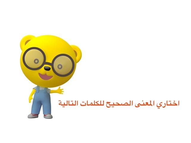 لغتي / حور الدبيسي  by Fatimah Ahmed