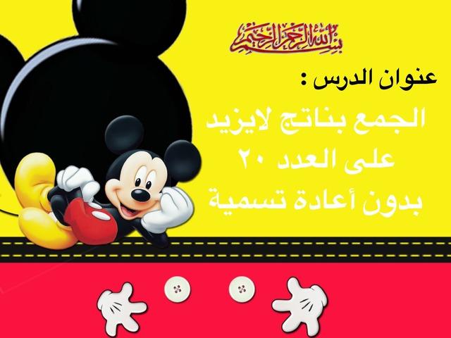 الصف الثاني الابتدائي الجمع by Haya All