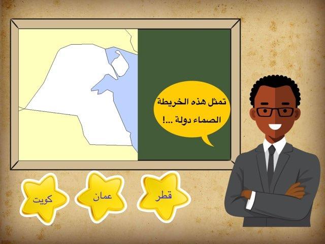 الكويت by Fatma Ayed