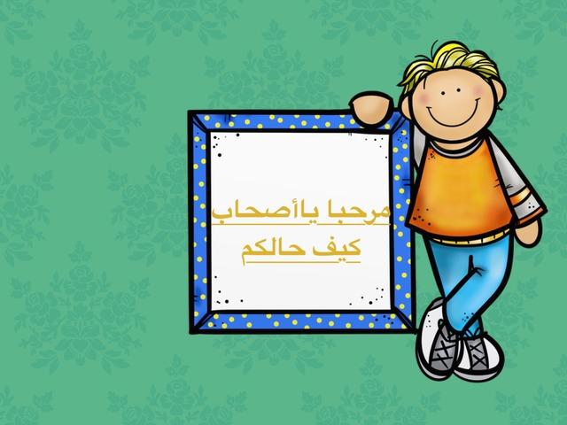 الأرقام by Areej Mohsen
