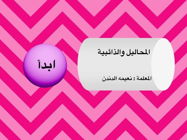 ذائبة  by نعيمه جواد