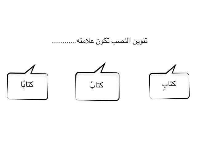 رسم الكلمات المنونة تنوين نصب by mohamed almohamed