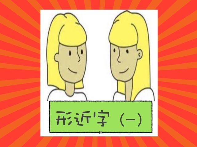 形近字(一) by Primary Year 2 Admin