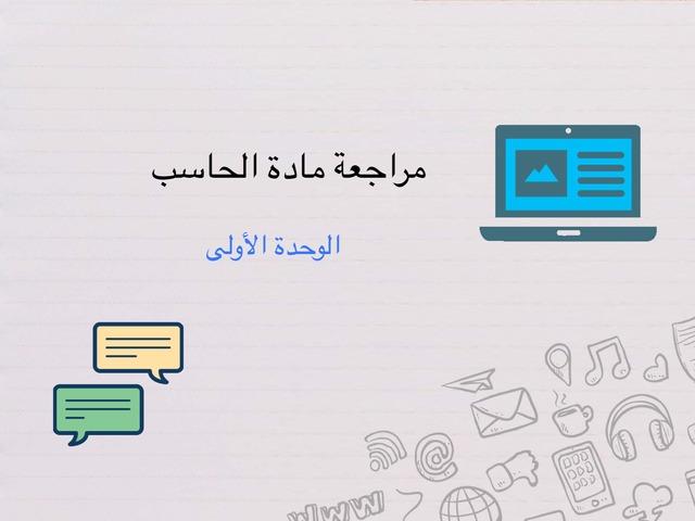 مراجعه حاسب ثانوي by تهاني عبد الرحمن