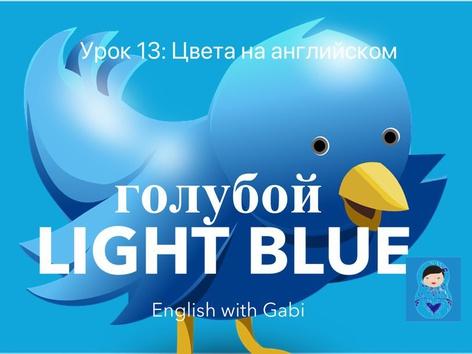 Урок 13: LIGHT BLUE- Цвета на английском by English with Gabi אנגלית עם גבי