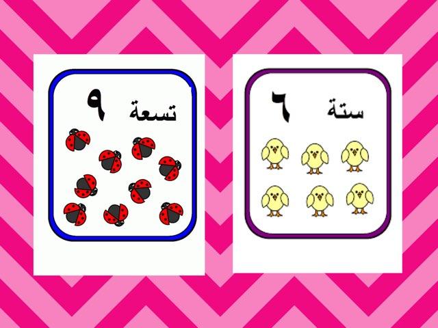 ألعاب العدد٩ by Sara Waleed
