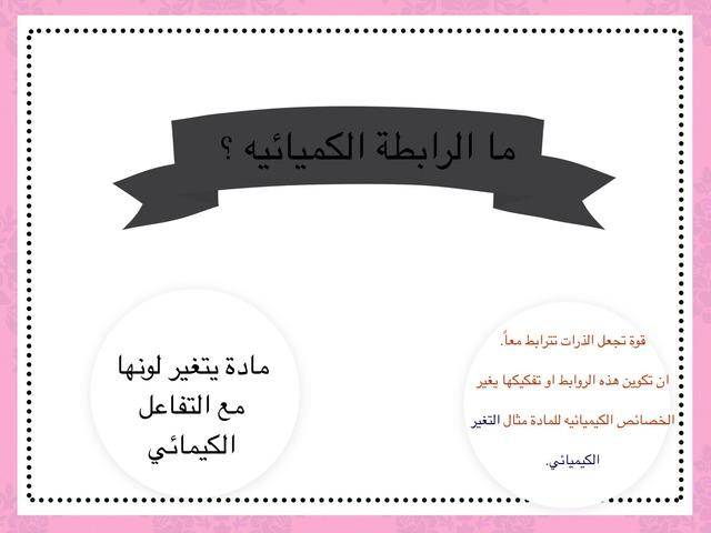 علوم ريوف❤️ by Elaf Alzyadi