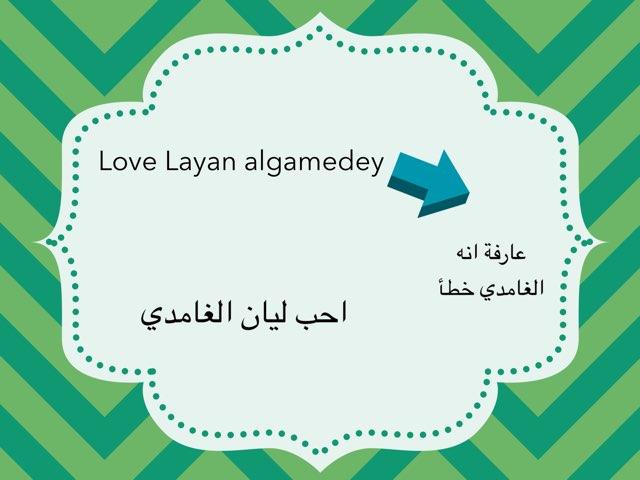 صديقتي ليان by Haneen Ashmeel