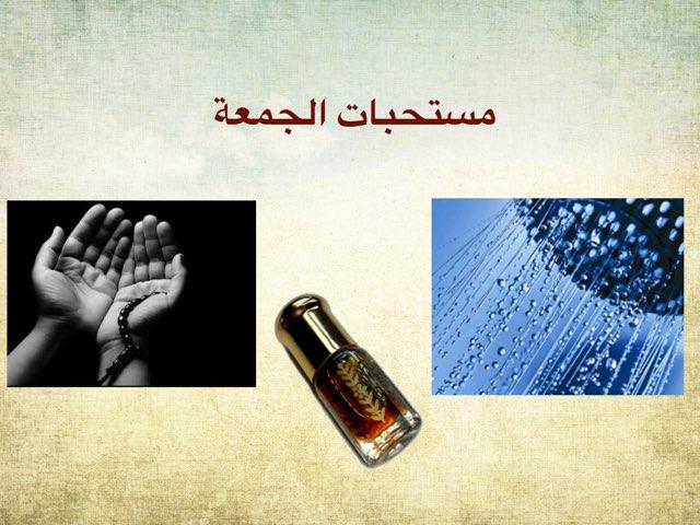 مستحبات الجمعة والخطبتان by رضا السلمي