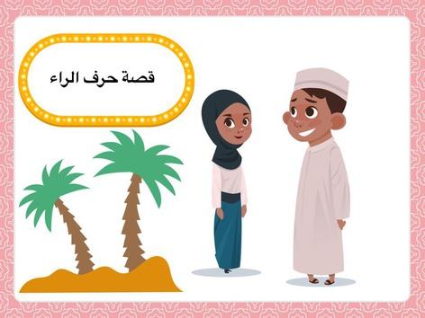 قصة حرف الراء  by mona alotaibi