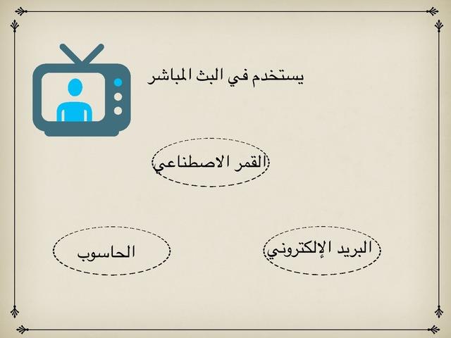 نماذج من التقنية  by عائشة كريري