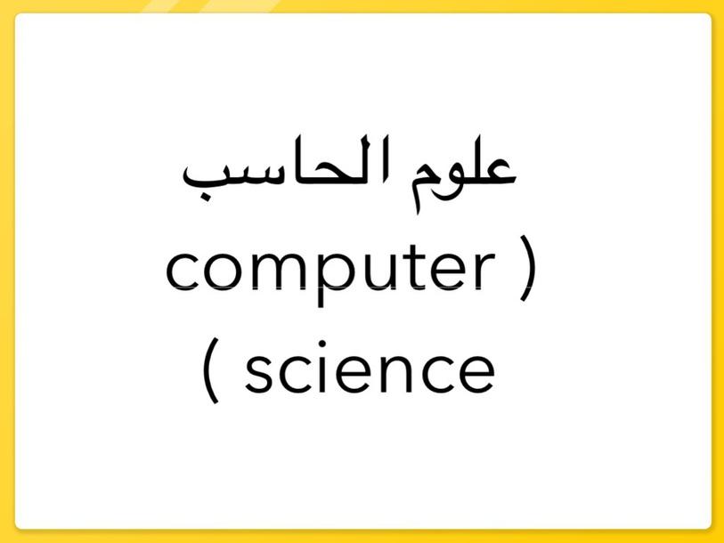 علوم الحاسب by Zainab ali