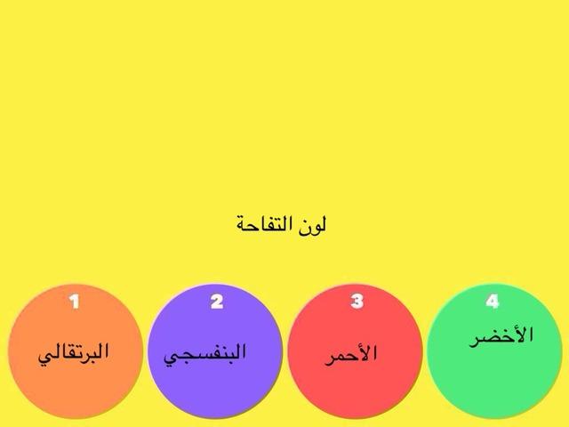 لعبه هادفة  by رهام العقيل