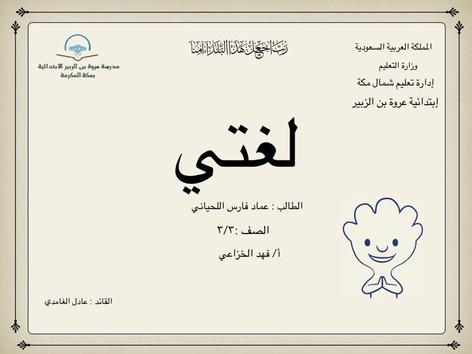 الفرق بين التاء المفتوحه والتاء المريوطة في اخر الكلمة by عماد اللحياني
