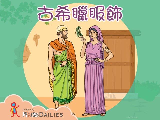古希臘服飾 by Kids Dailies