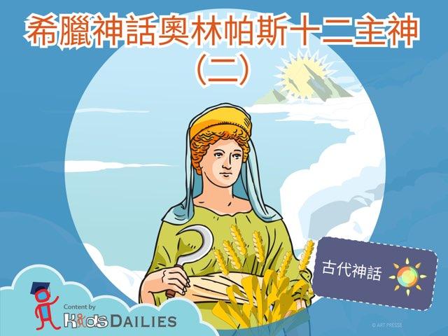希臘神話奧林柏斯十二主神(二) by Kids Dailies