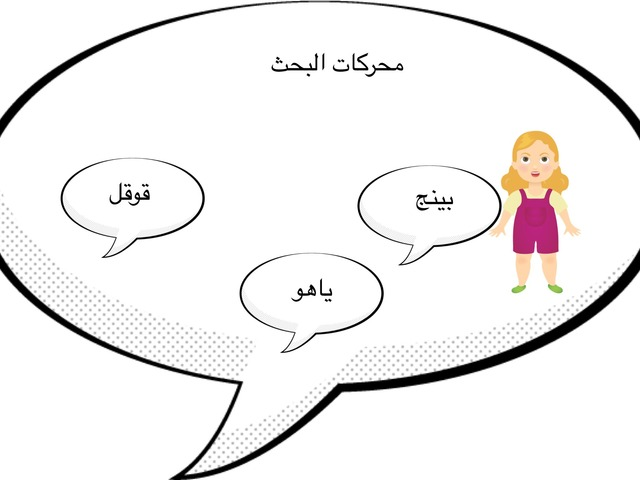 محركات البحث by eidah alsulmai