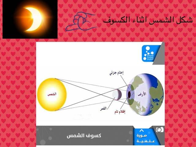 الخسوف و الكسوف  by Jana ..67
