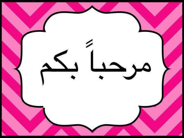 لغتي by Jana swaidan Jana