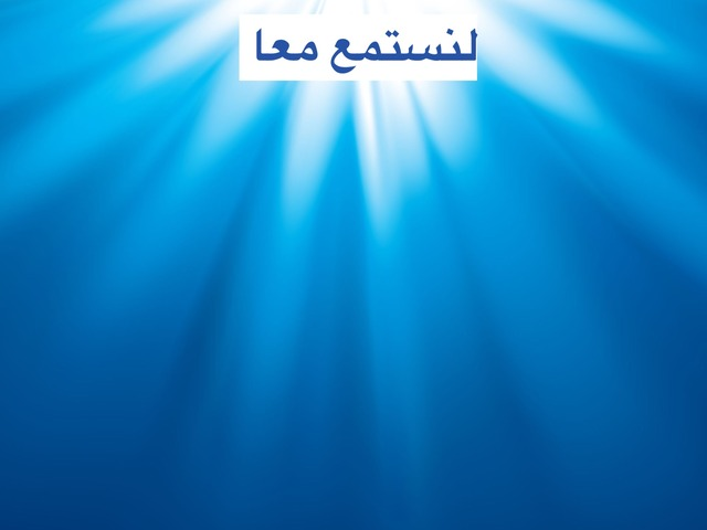 نزول السكينة و ملائكة الرحمة تكريما لقارئ القرآن  by Nadia alenezi
