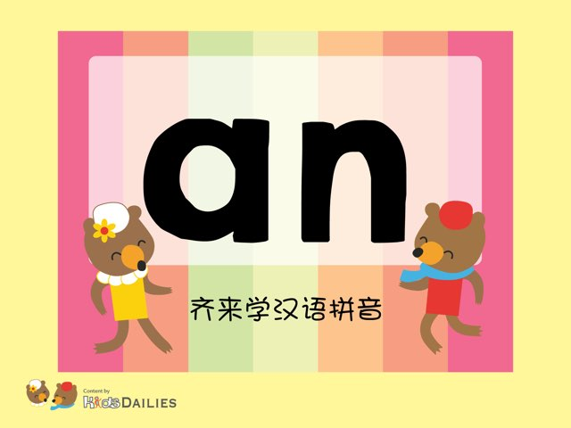 """齐来学汉语拼音""""an"""" by Kids Dailies"""