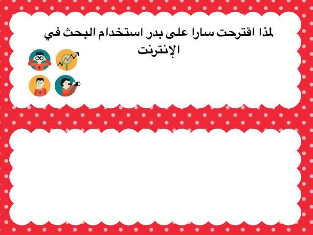 سؤال البحث في الانترنت  by fatma alshammari