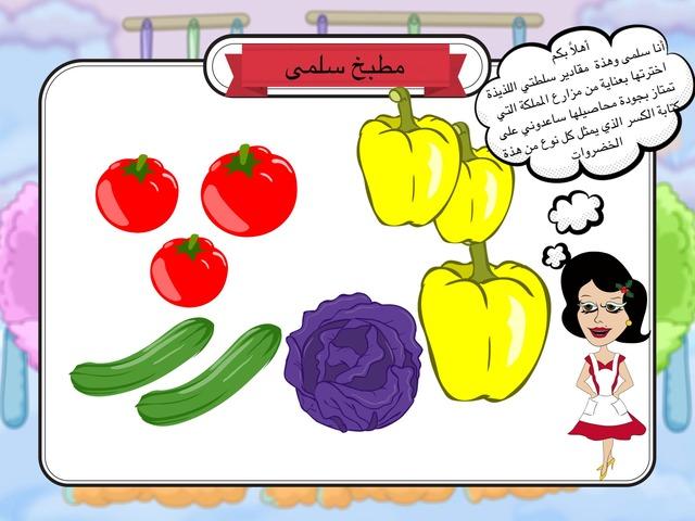 الكسور ومطبخ سلمى  by mony bq