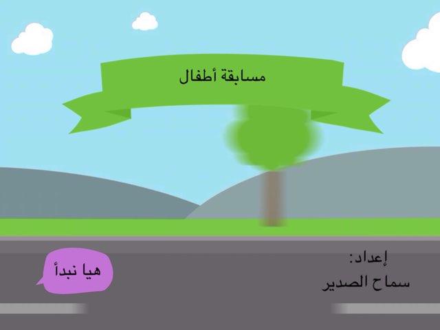 مسابقة أطفال by Samah Alsadeer