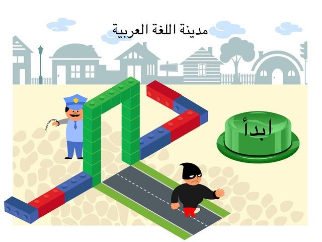 مدينة اللغة العربية  by Kawther Adnan Al-sayegh