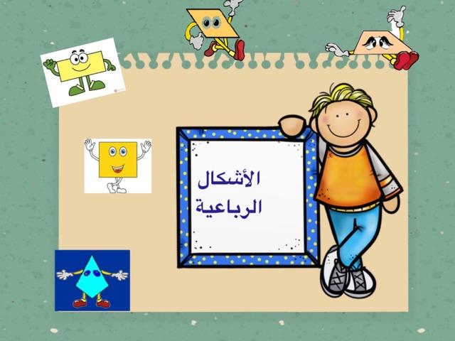 الأشكال الرباعية by Mariam Abdelkader