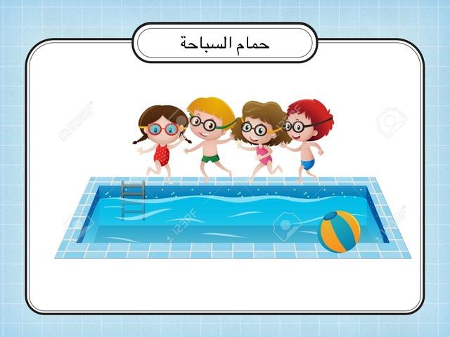 عمق حمام السباحة by Alhaneen Amal
