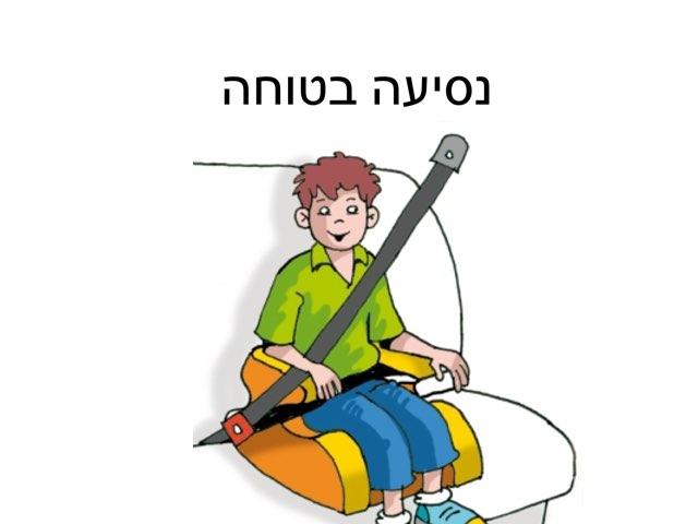 כללים לנסיעה בטוחה by מיכל ראובן