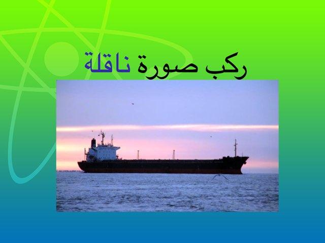 لعبة 18 by Hoody Hamad