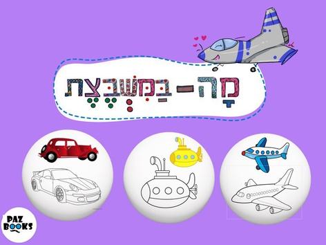 מה במשבצת כלי תחבורה  by Liat Bitton-paz
