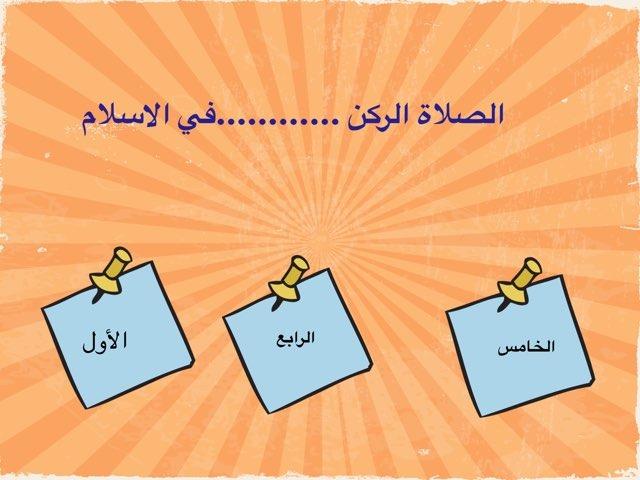 أركان الصلاة  by سلمى العروي