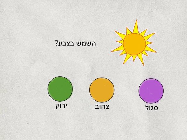 מחזור המים by שרה אלחרט
