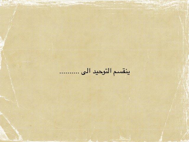 التوحيد by افراح حملي