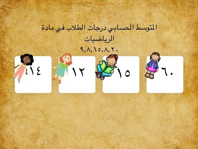 تقويم ختامي  by khadejahheak hark