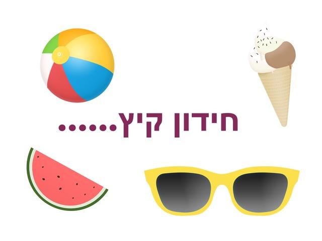 חידון קיץ by אורי מוטעי
