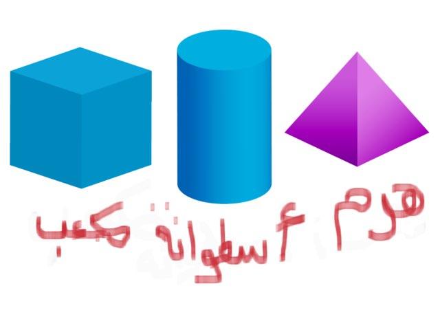 رياضيات by Dema Badwiy