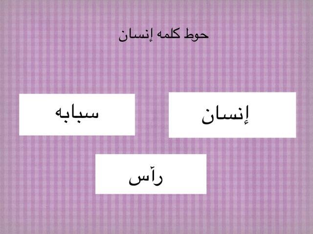 لعبة خبره انا الانسان ٣ كلمات by Amera otibe