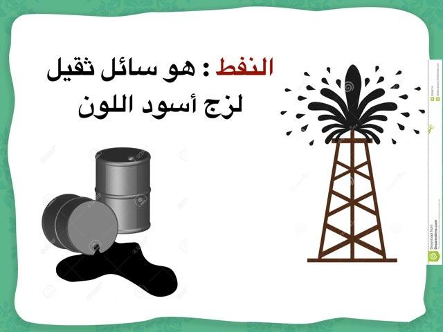 الذهب الاسود  by Anwaar Al