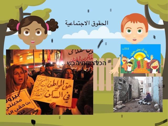 الحقوق الاجتماعية by למא חגאזי