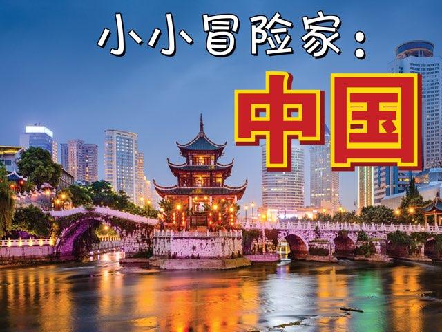 小小冒险家:中国 by Young Geographic