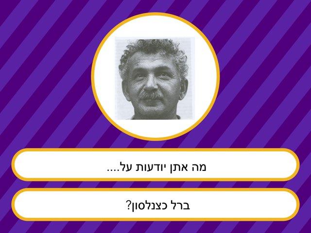 ברל כצנלסון by Gal GaonSivan