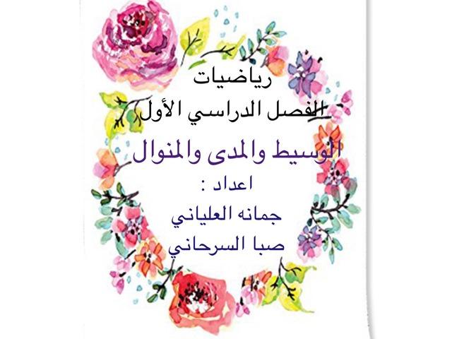 الوسيط والمدى والمنوال  by jumanah hamdan
