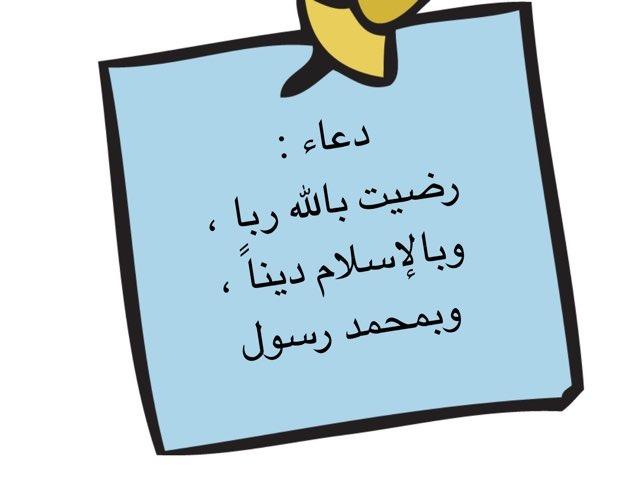 مرحلة الثالثة by shahad naji