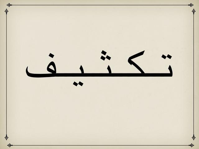 تركيب الكلمات  by marwa qasem